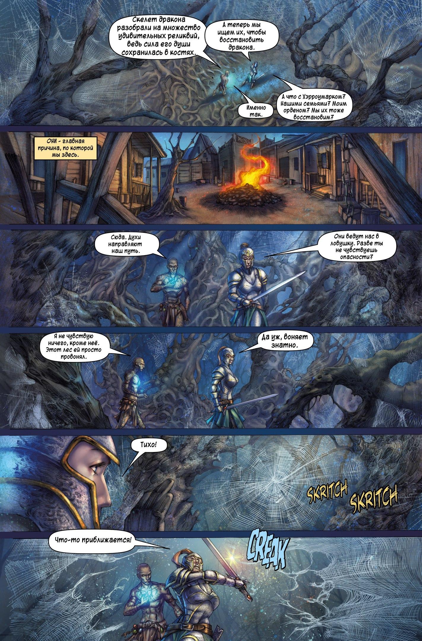 Немного комиксов по Dark Souls.(часть 2) - Изображение 7