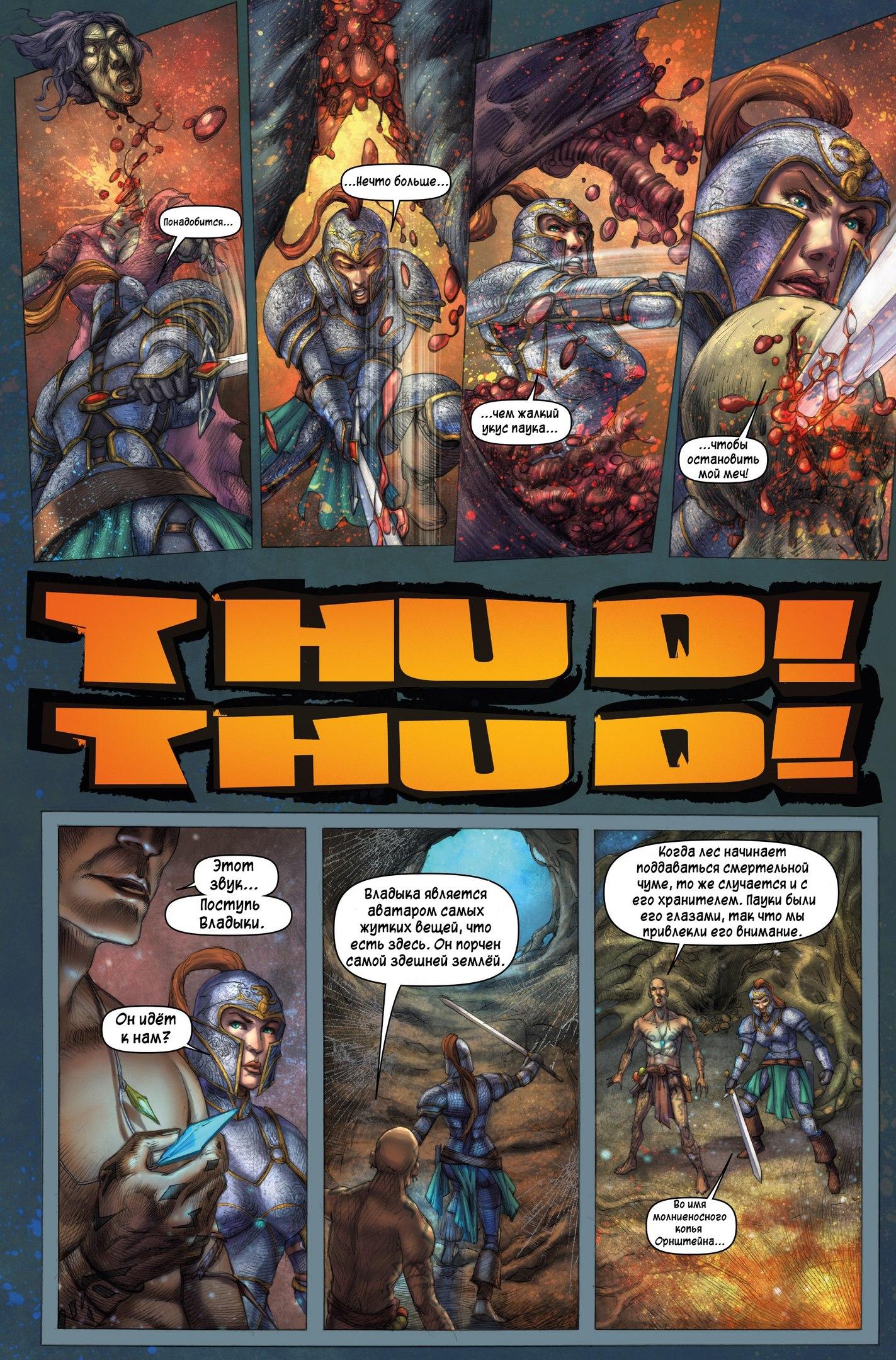 Немного комиксов по Dark Souls.(часть 2) - Изображение 16