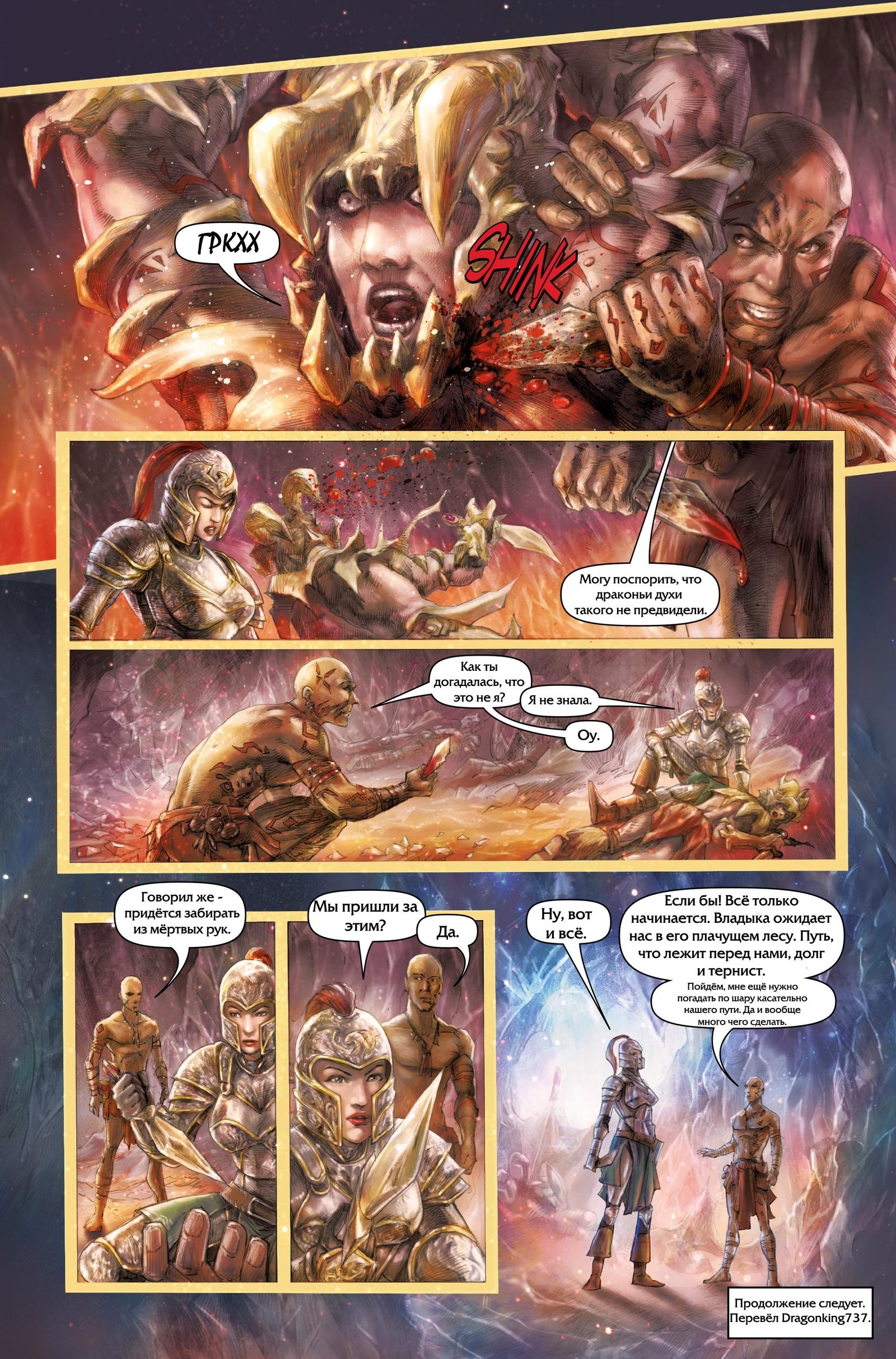 Немного комиксов по Dark Souls.(часть 1) - Изображение 18