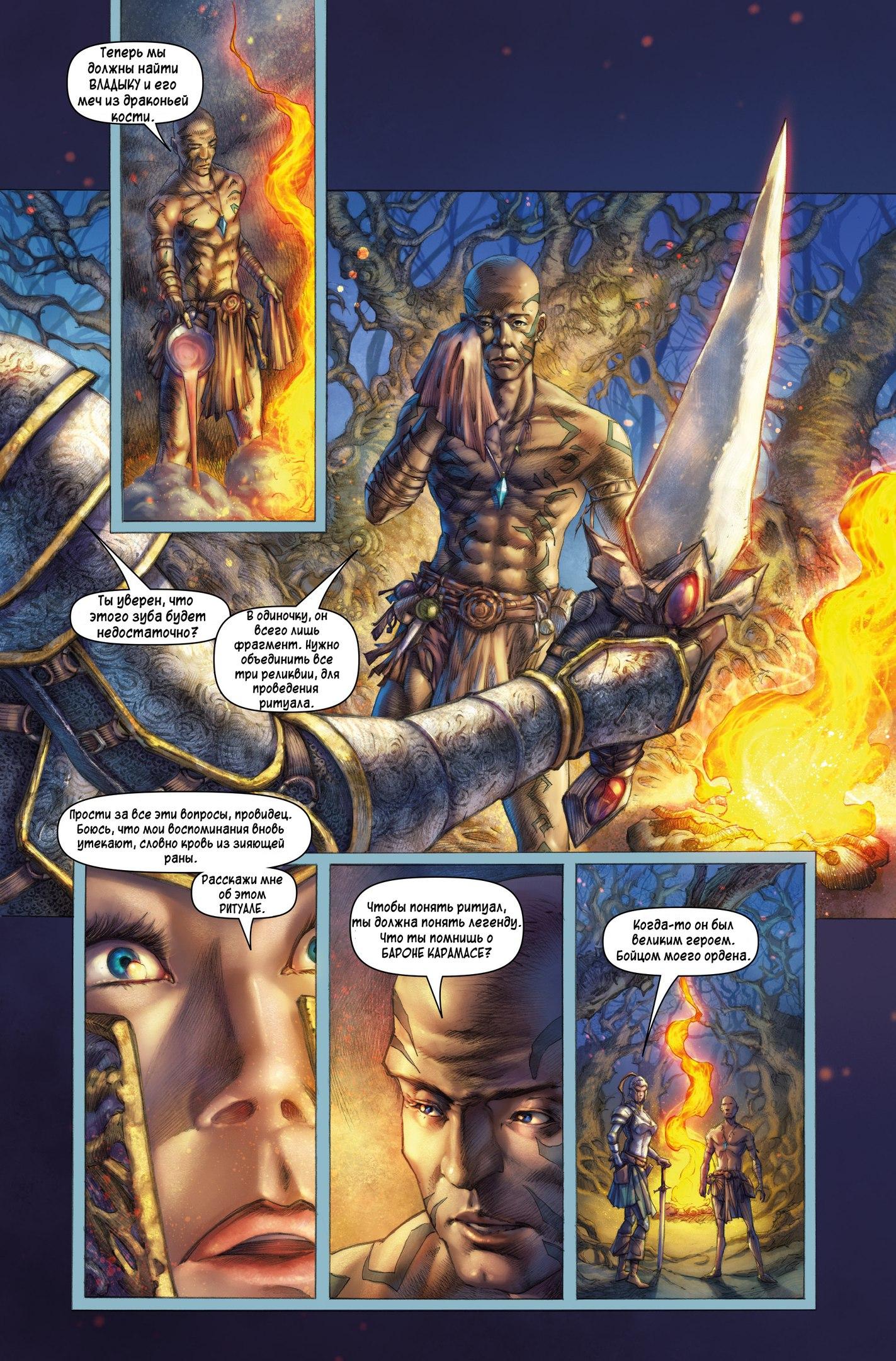 Немного комиксов по Dark Souls.(часть 2) - Изображение 5