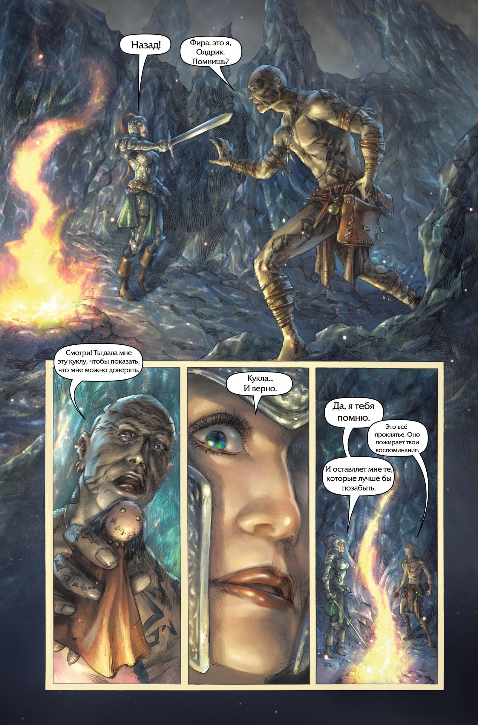 Немного комиксов по Dark Souls.(часть 1) - Изображение 4