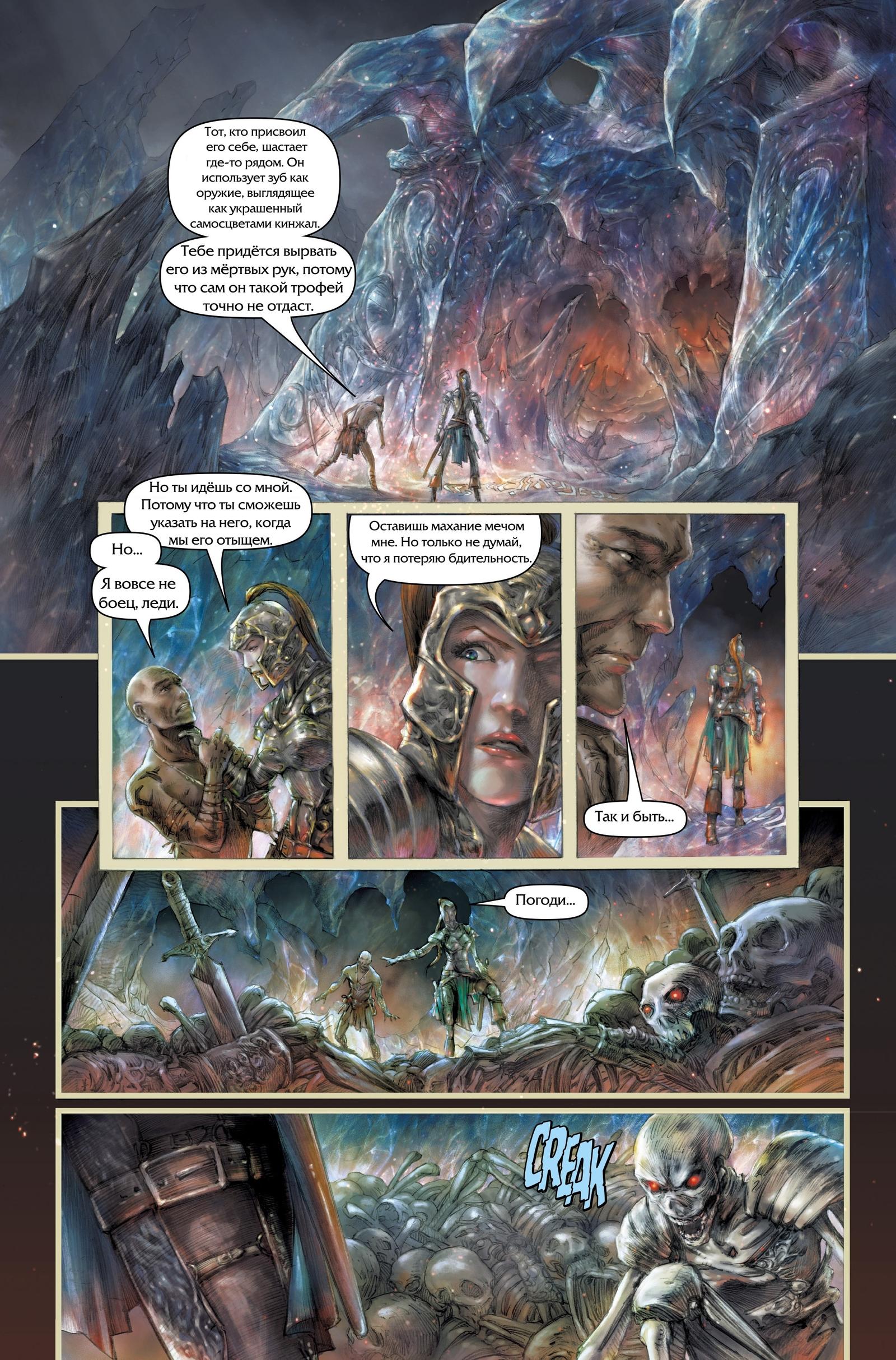 Немного комиксов по Dark Souls.(часть 1) - Изображение 6