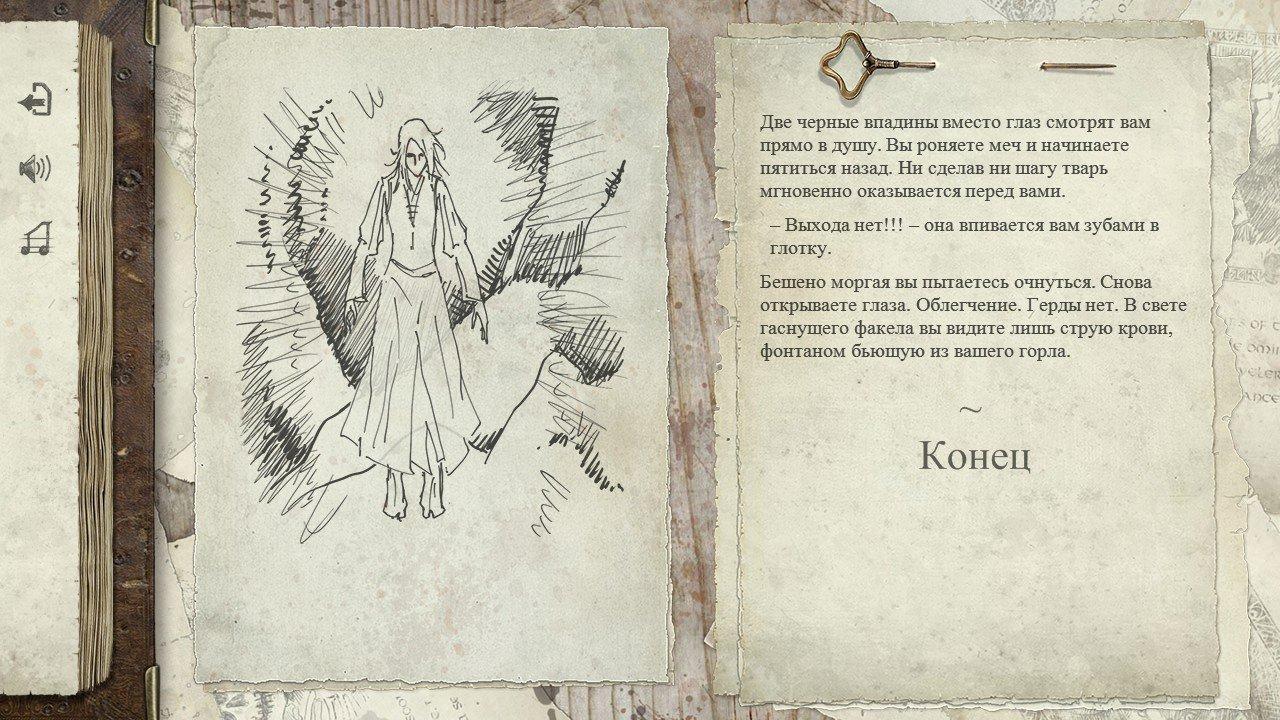 """Обзор на отечественную игру """"The Lord of the Earth Flame"""" - Изображение 3"""