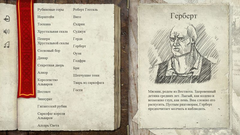 """Обзор на отечественную игру """"The Lord of the Earth Flame"""" - Изображение 2"""