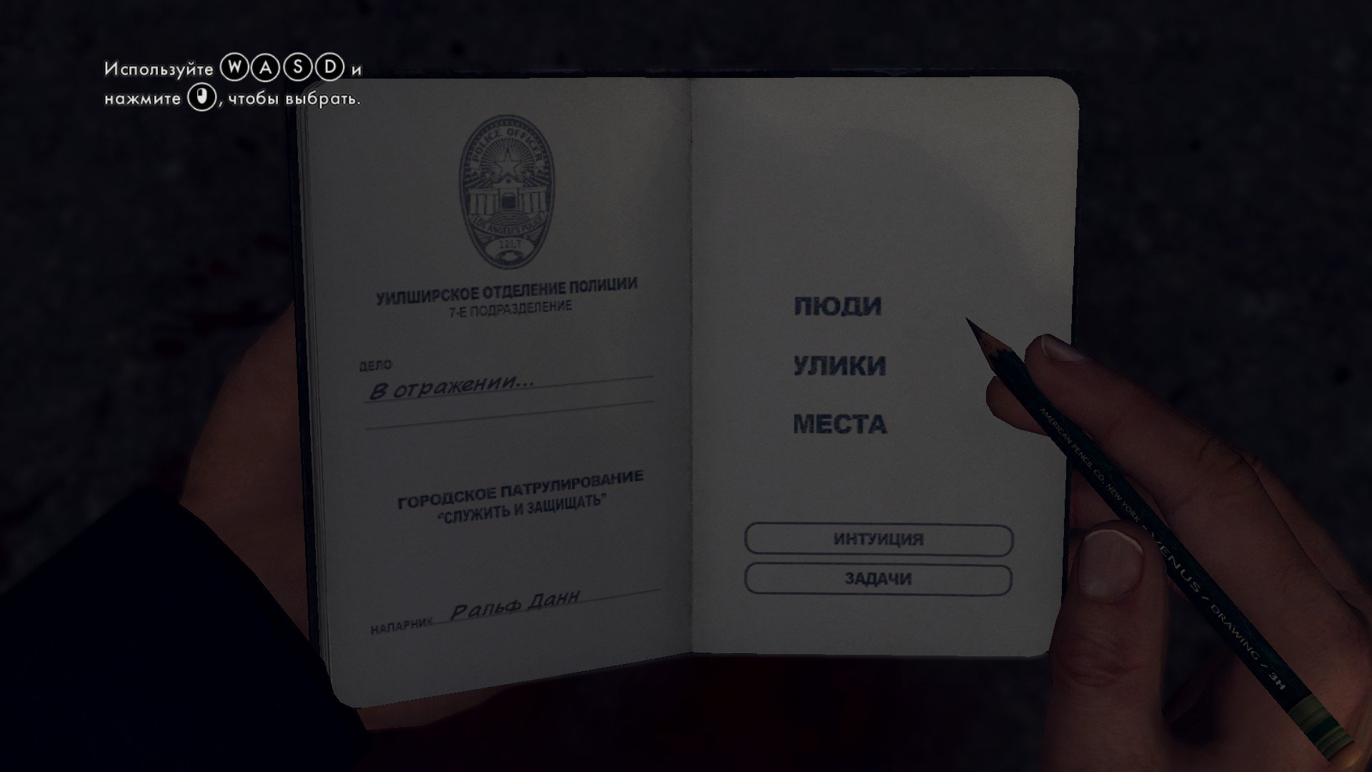 Пост-прохождение L.A. Noire Часть 1 НАЧАЛО!!!. - Изображение 14