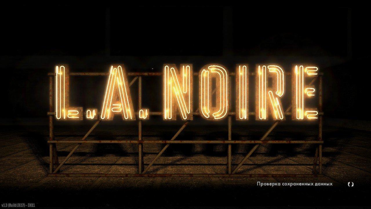 Пост-прохождение L.A. Noire Часть 1 НАЧАЛО!!!. - Изображение 1
