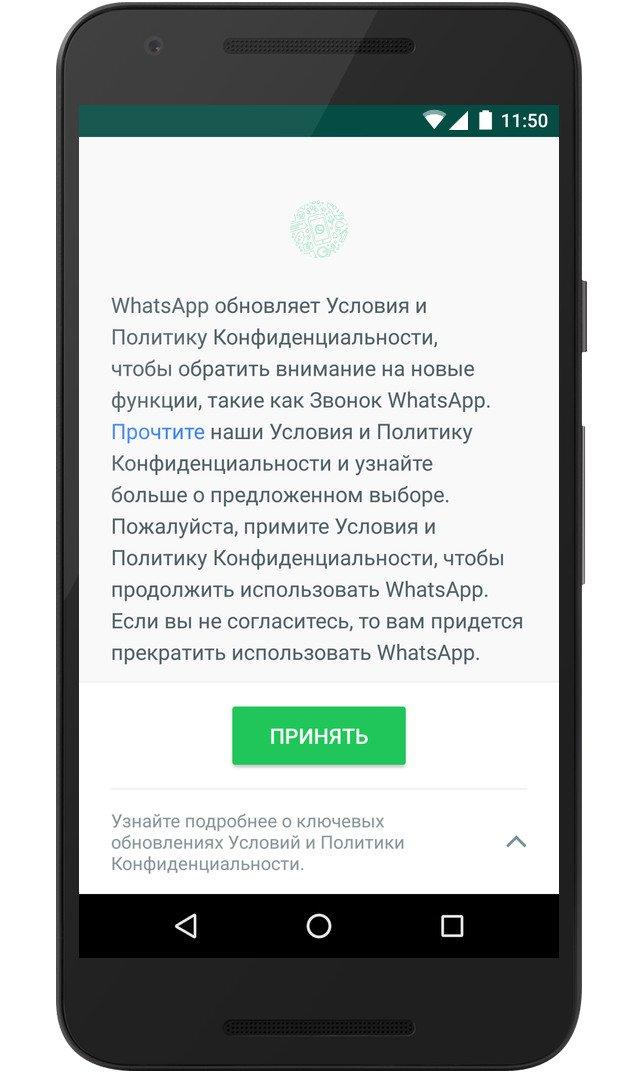 Whatsapp - правила меняются! - Изображение 2