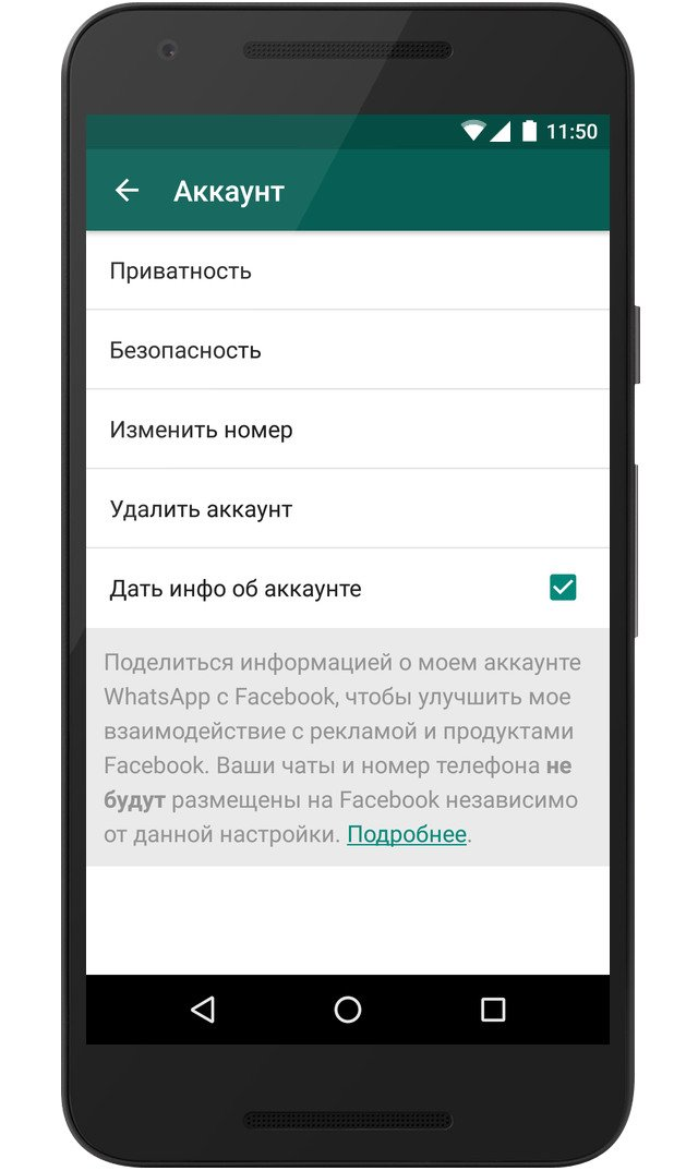 Whatsapp - правила меняются! - Изображение 3