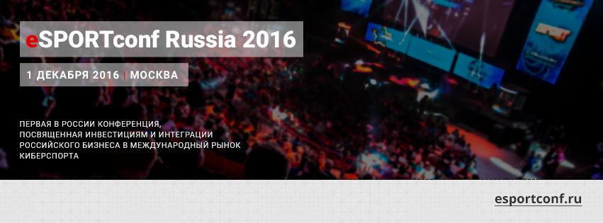eSPORTconf – первая b2b-конференция о киберспорте в России - Изображение 1