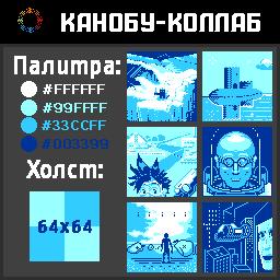КК: канобу-коллаб - Изображение 3