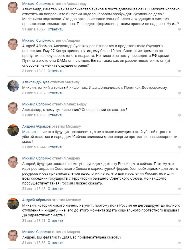 [Блог] Беседа с сектантами #1 - Изображение 7