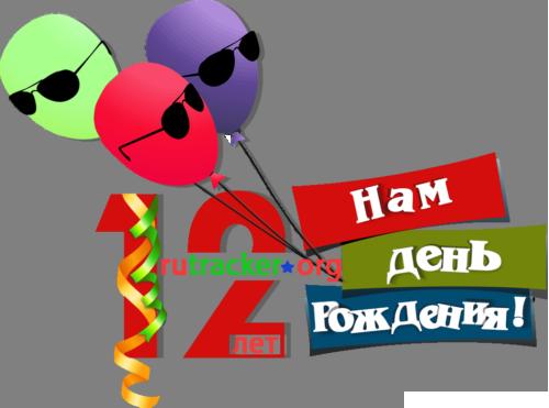 Сайту rutracker.org исполнилось 12 лет. - Изображение 1