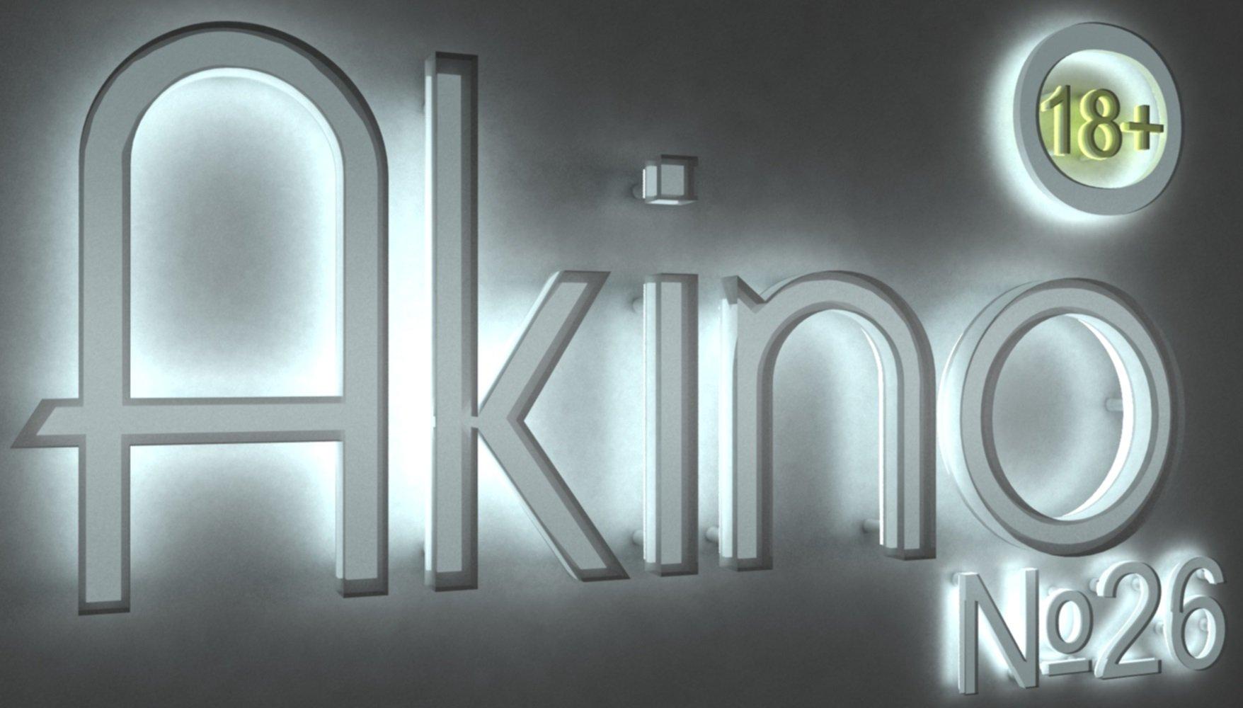 Подкаст AkiNO Выпуск № 26 (18+) - Изображение 1