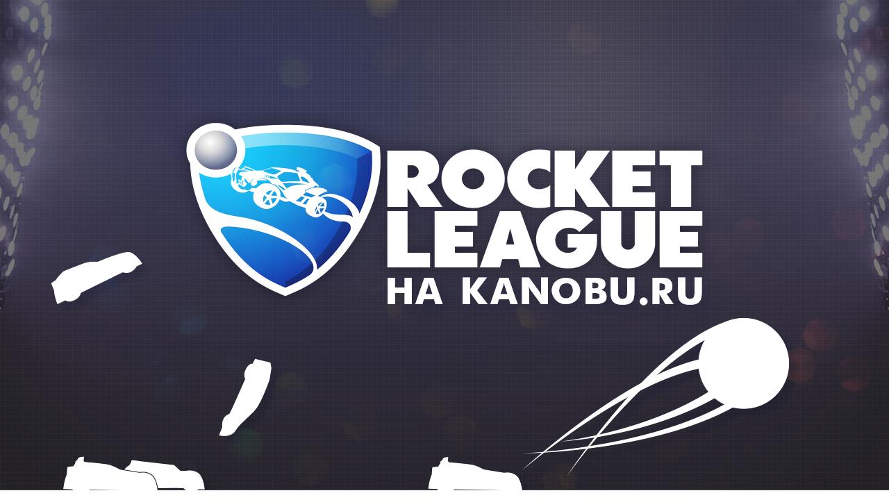 Канобу - турнир по Rocket League [Набираем народ] v3.0 - Изображение 1