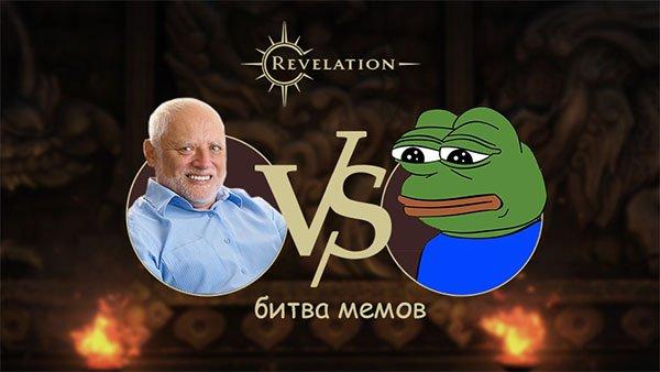 Битва мемов в Revelation - Изображение 1