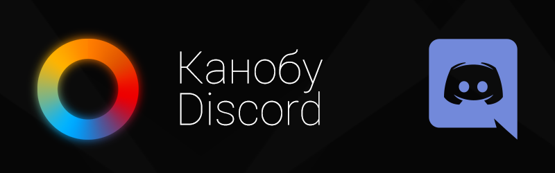 Официальный сервер Канобу в Discord. - Изображение 1
