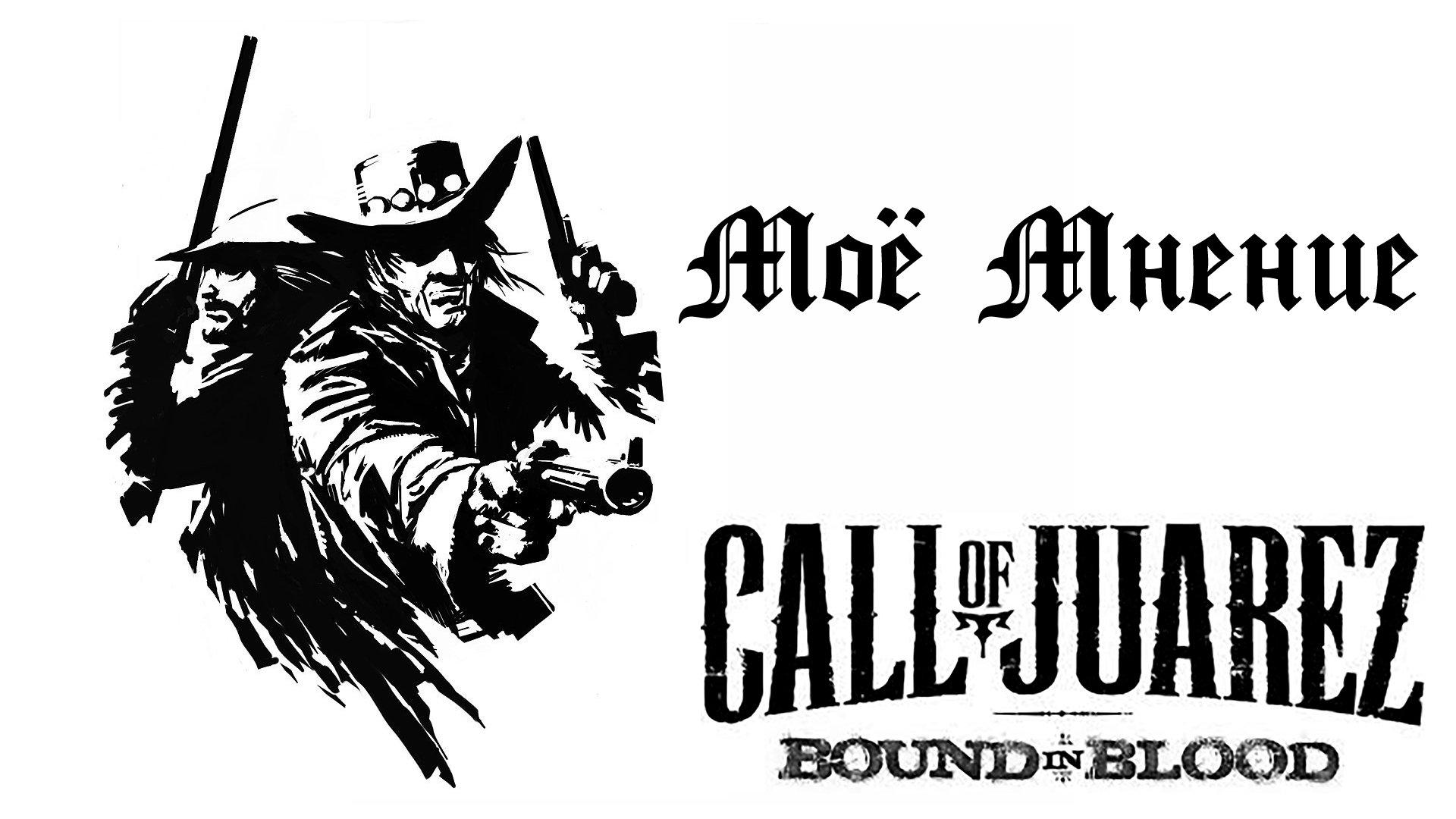 Call of juarez: Bound in blood. Кровные узы. - Изображение 1