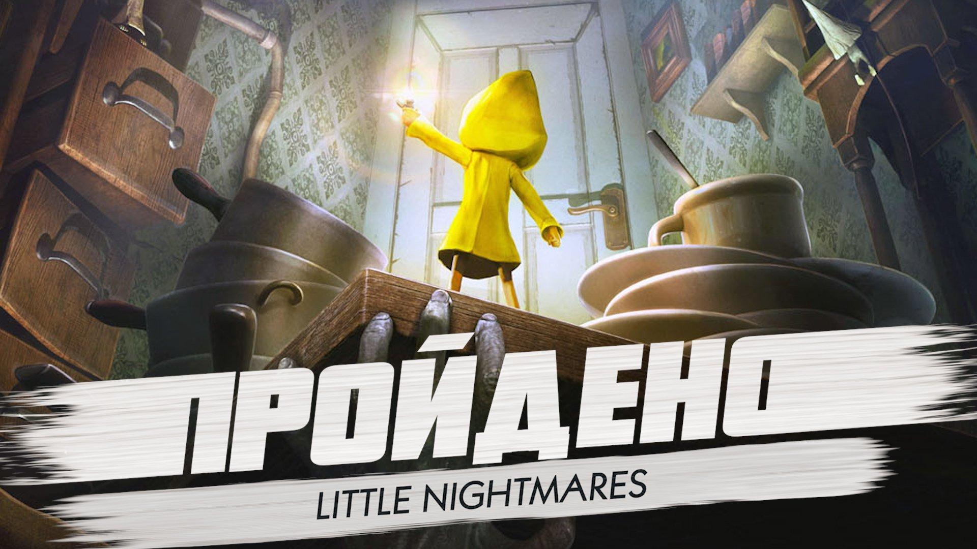 ПРОЙДЕНО: Little Nightmares - очередной мрачный платформер . - Изображение 1