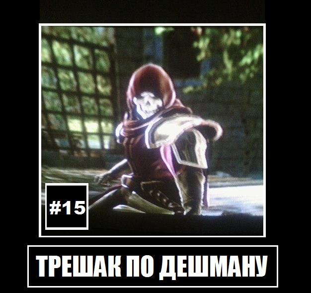 Трешак по скидосу#15(31) - Изображение 1