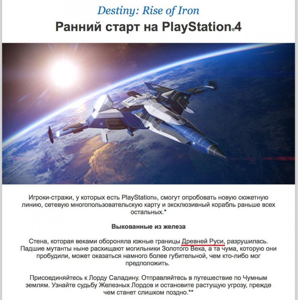 [Destiny 2] Русификация - будущий бич комьюнити. - Изображение 2