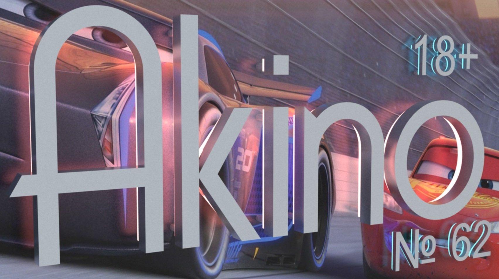 Подкаст AkiNO Выпуск № 62 (18+) - Изображение 1