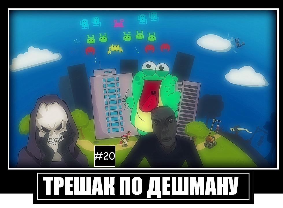 """Трешак по скидосу #20 (36) """"Сборная солянка из всякого"""" UPDATED - Изображение 1"""