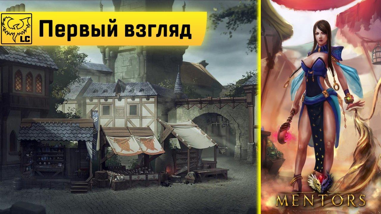 Первый взгляд на инди RPG без пикселей – Mentors. . - Изображение 1
