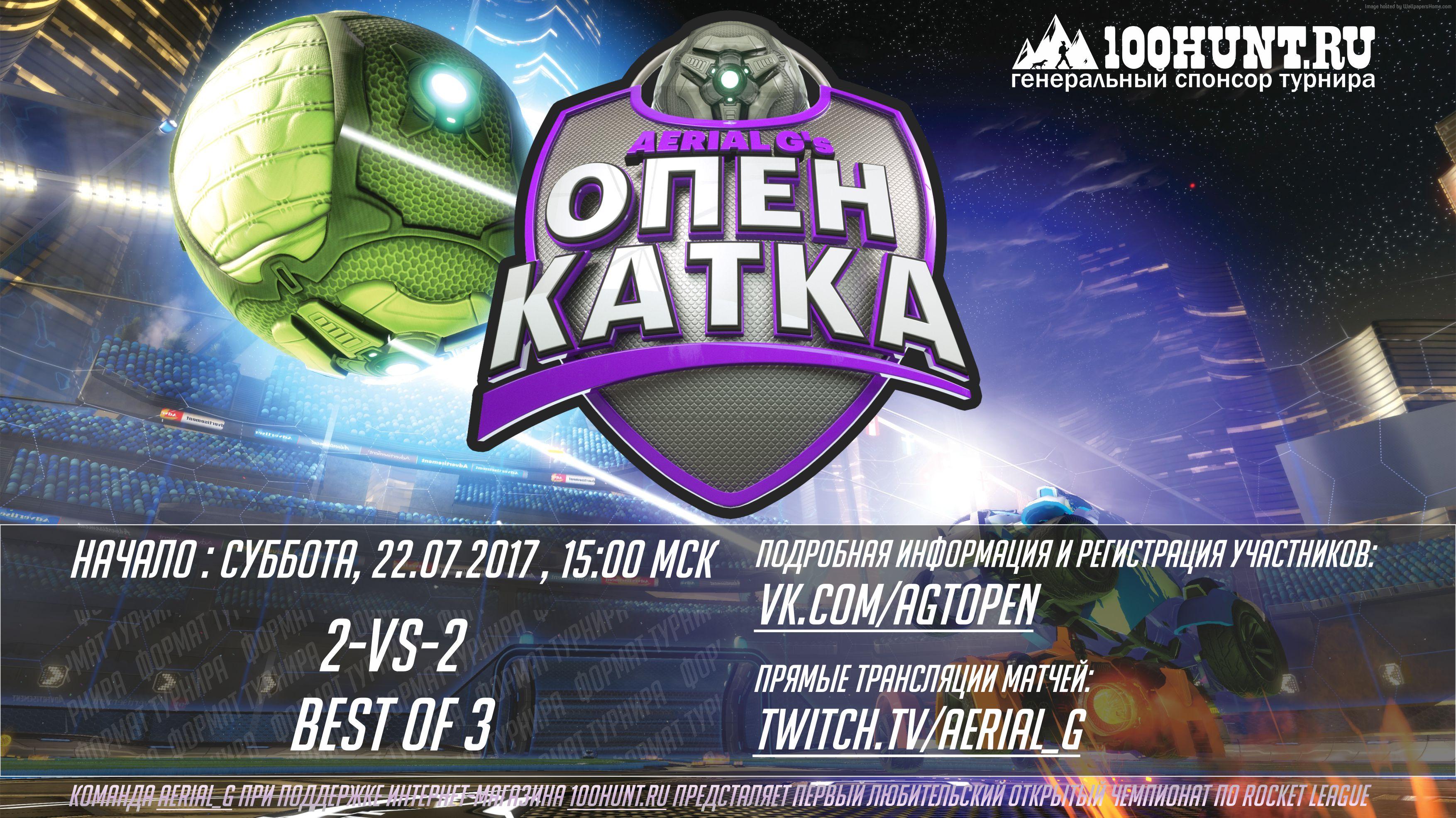[Rocket League] ОПЕН КАТКА #1. - Изображение 2