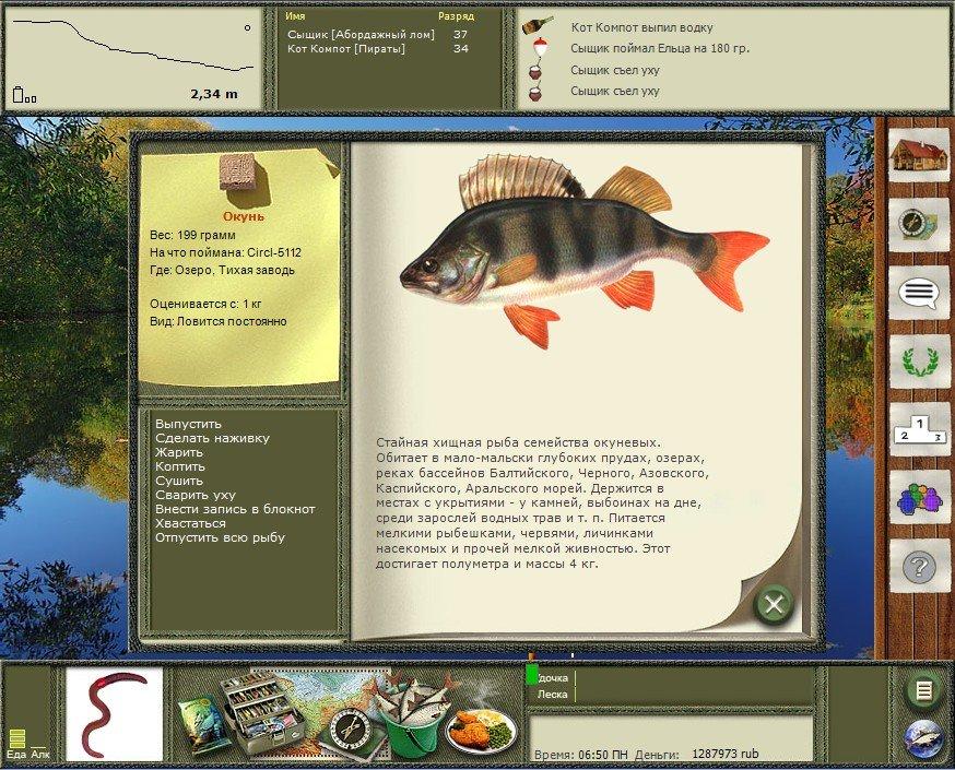 рыбалка final 2