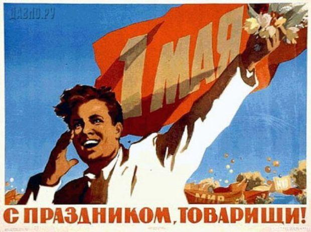 Для тех, кому интересно. 1 мая - день солидарности трудящихся. Празднуется с 1889 года. Учреждён в память 8 рабочих- ... - Изображение 1