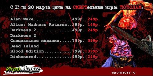 Акция «Смерть пополам»Смертельный номер! Цены на смертельные игры мы рубим напополам. Читаем некролог…  Внезапно и с ... - Изображение 1