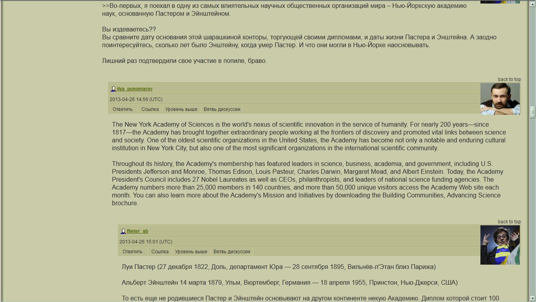 """Этот оппозиционый белоленточный болотный депутат получил 750 тыс. долларов за """"научные исследования"""" для Сколково.  - Изображение 1"""