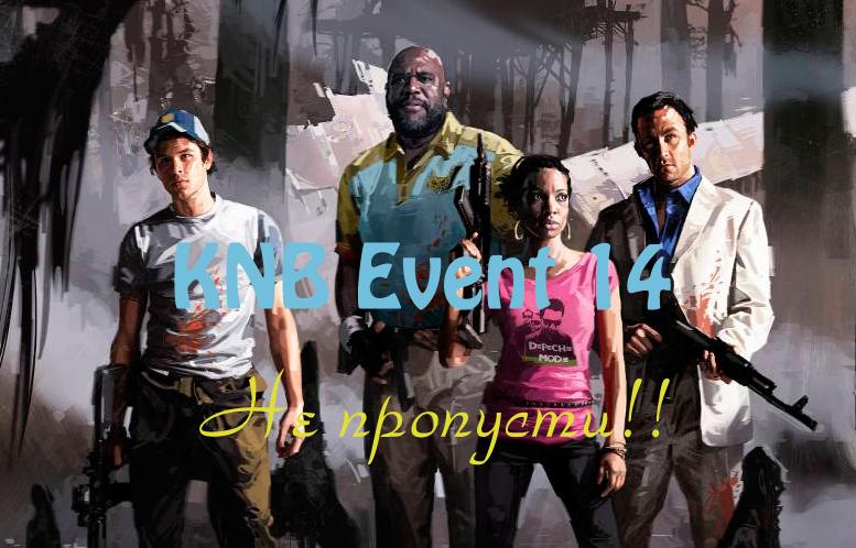 KNB Event 1421-00 мскСегодня мы решили поиграть в ту самую игру про зомби 2 . Присоединяйтесь к нам! Будет весело! Я ... - Изображение 1