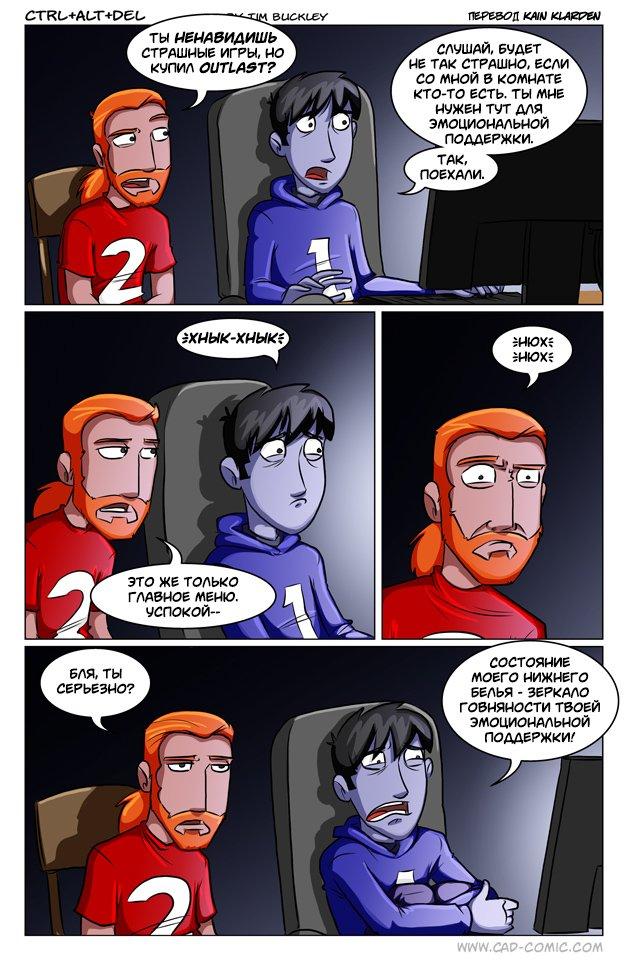 Не знаю решусь ли я вообще в неё играть :D  #ctrl_alt_delete #комикс #юмор - Изображение 1