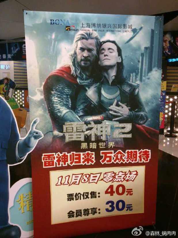 """У Китайцев то походу не того Тора 2 крутят, или это """"расширенная"""" версия. :D - Изображение 1"""