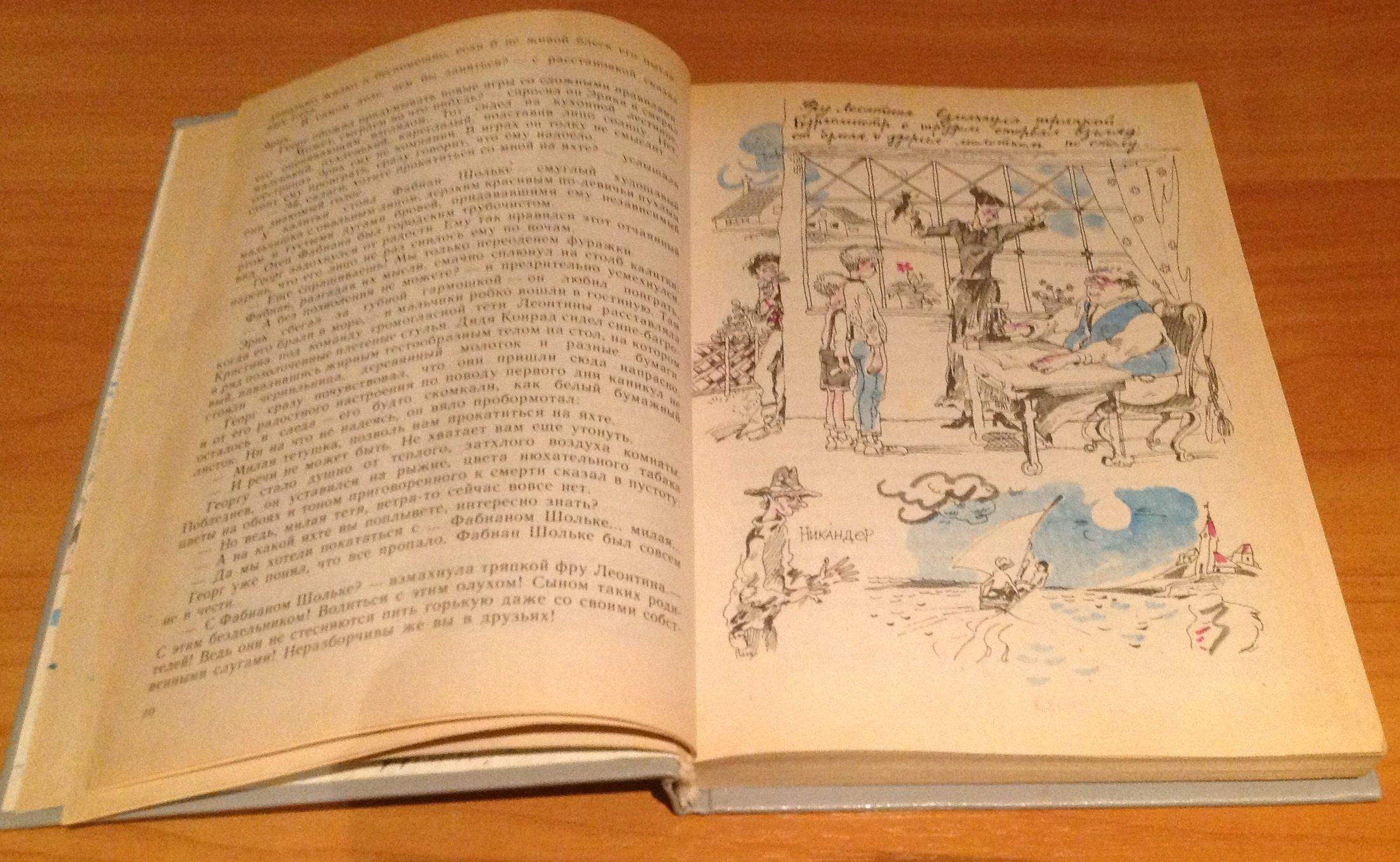 """Сначала думала написать про """"Остров сокровищ"""", но потом передумала и решила остановиться на """"Пиратах с озера Мела ... - Изображение 2"""