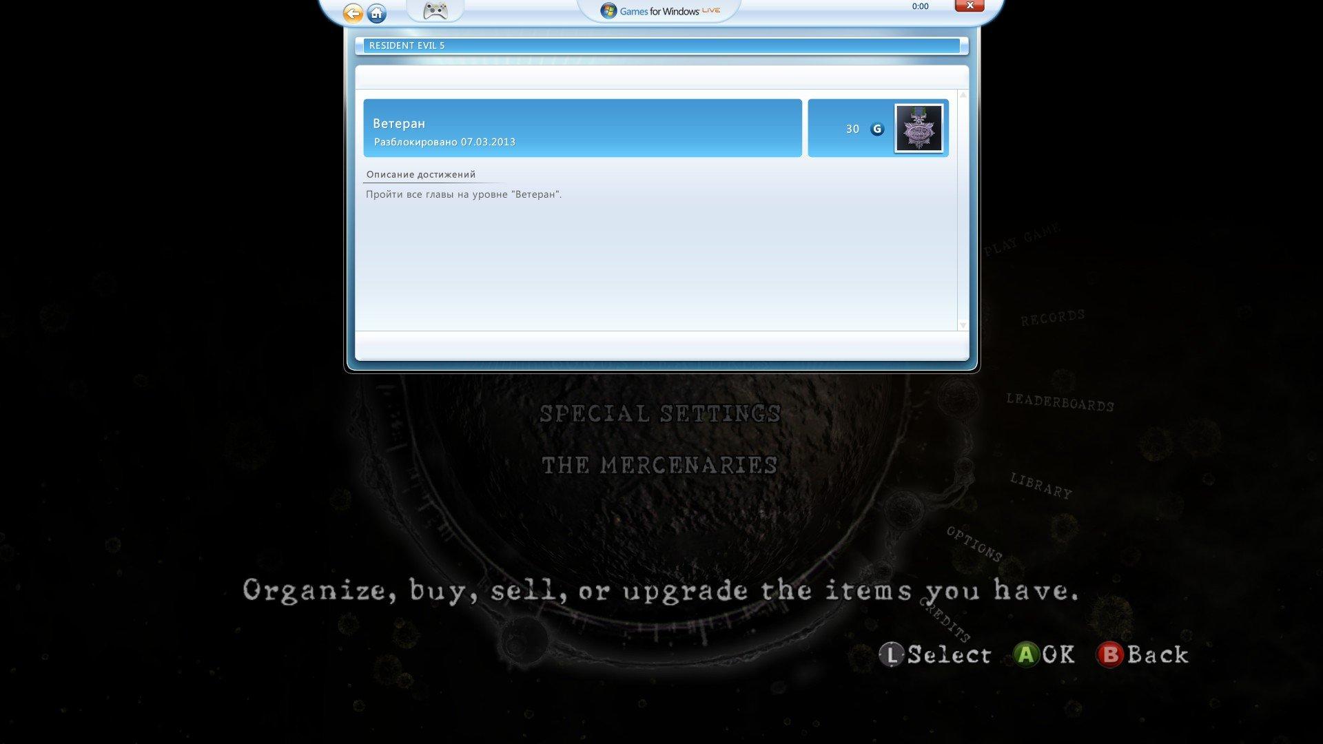 Resident Evil 5 на ветеране в кооперативе пройден. 33 часа. Теперь можно спокойно ждать выхода шестой части на PC. - Изображение 1