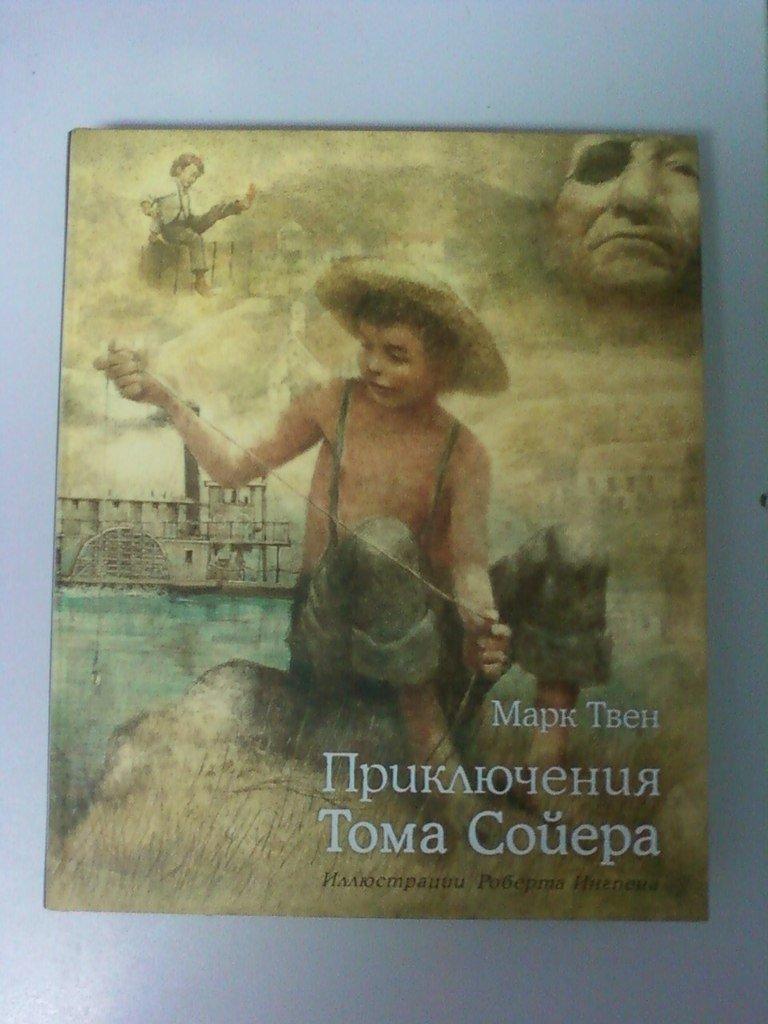 Для конкурса по Tomb Raider.  Я бы хотел рассказать о своей книге детства, наверняка её многие читали и наверняка её ... - Изображение 1