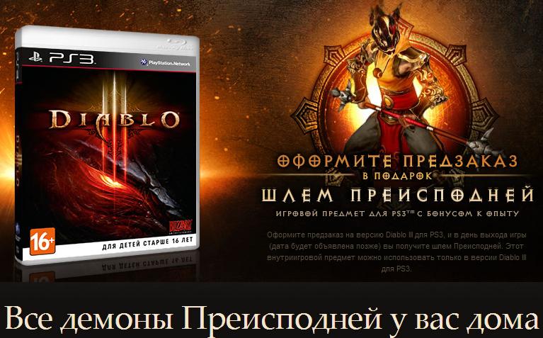 Довольно оригинальный слоган придумали ребята из Blizzard для консольной версии Diablo 3. Думаю об этом мечтает любо ... - Изображение 1