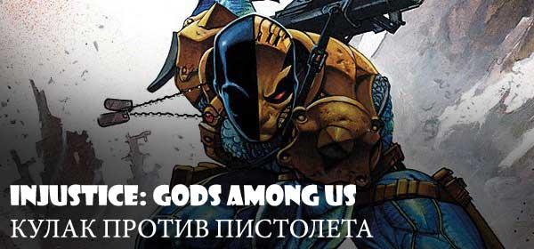 Все-таки, что-то не до конца сбалансировано в Injustice: Gods Among Us , не зря название игры переводится на ру .... - Изображение 1