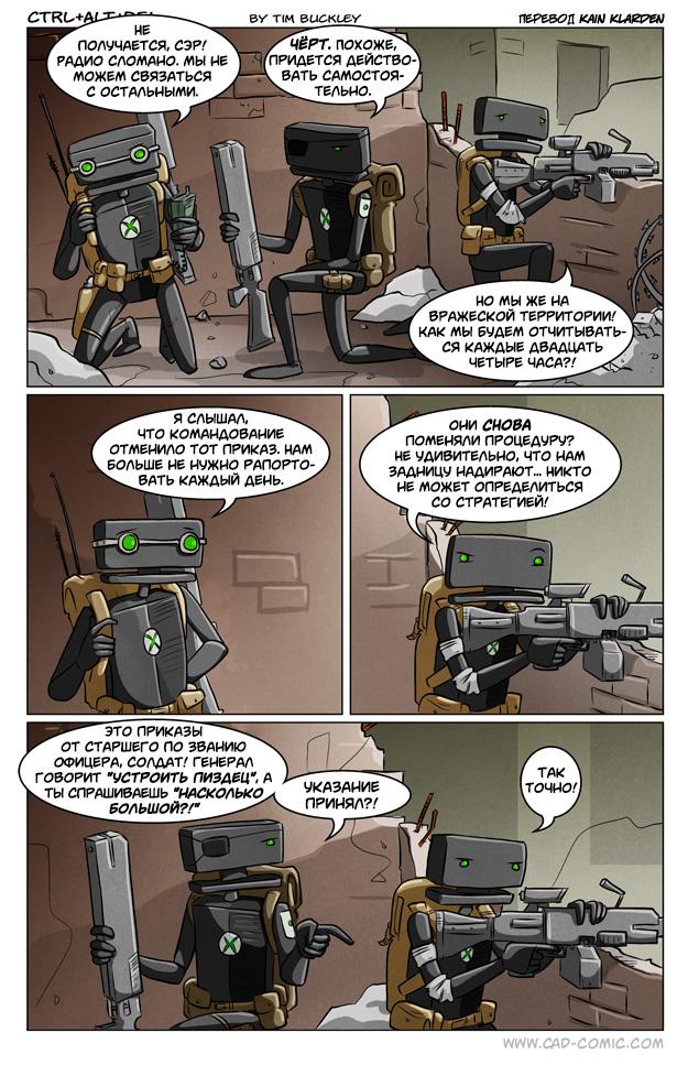 И опять война консолей=) - Изображение 1