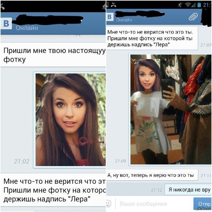 Вот почему в интернете знакомится стремно )))) - Изображение 1