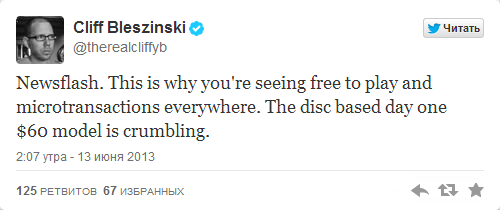 Клифф Блежински выступил против б/у игр. В твиттере он выступил против рынка б/у игр, призывая общественность трезв ... - Изображение 2