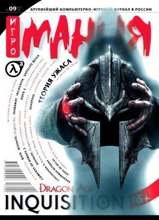 Купил 2 дня назад последний выпуск журнала #Игромания . Точнее то, что осталось от некогда лучшего издания на террит ... - Изображение 1