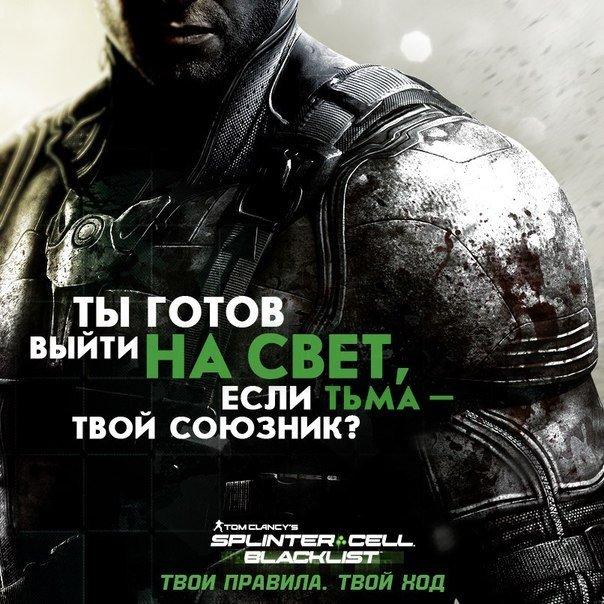 Российские рекламные постеры Splinter Cell Blacklis - Изображение 2