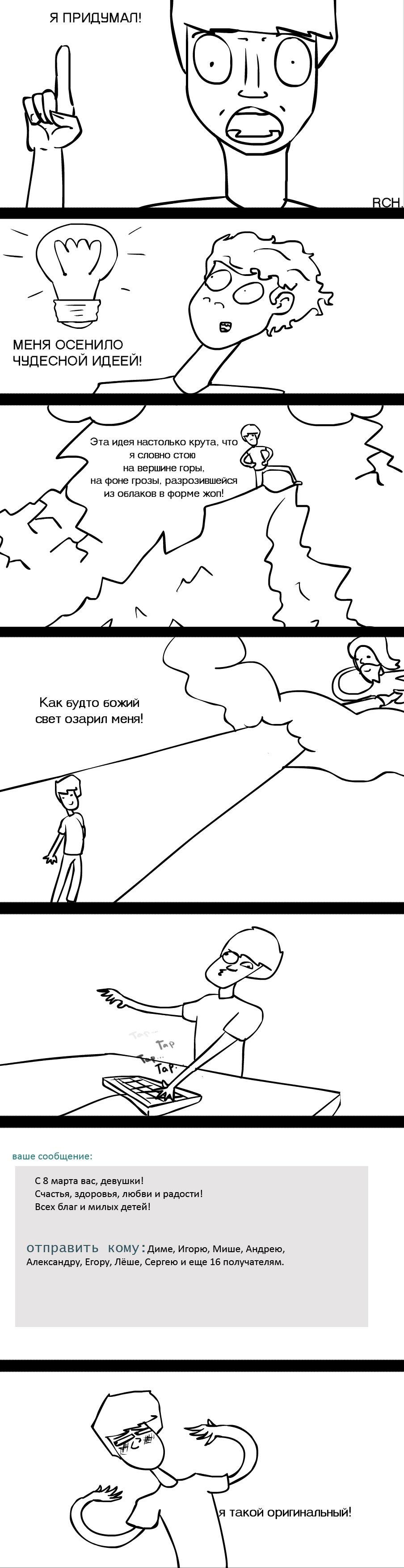 Мой комикс про прошедший праздник) - Изображение 1