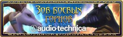 """Администрация игры Runes of Администрация игры Runes of Magic порадовала игроков праздничным ивентом """"Зов Боевых гор ... - Изображение 1"""