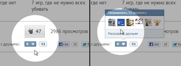 Уважаемая администрация, исправьте плиз ошибку юзабилити на вашем сайте. когда ведешь курсор к вашему лайку, он прос ... - Изображение 1