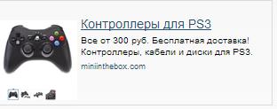 Реклама на одном сайте.  - Изображение 1