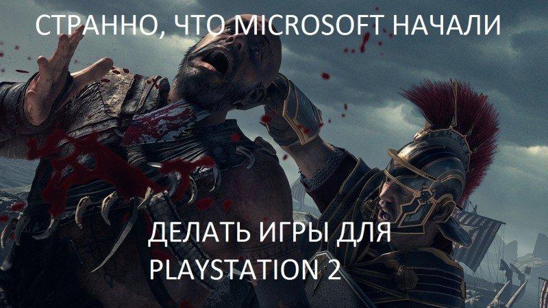Добавим немного холиварчика :) Разработчики утверждают, что PS4 гораздо мощнее и разница в графике между PS4 и Xbox  ... - Изображение 1